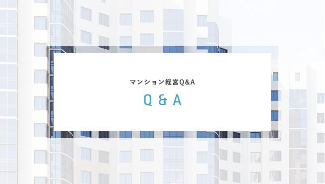 マンション経営Q&A