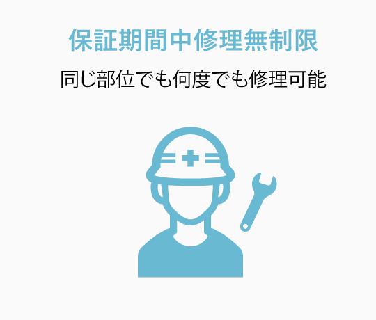 保証期間中修理無制限 同じ部位でも何度でも修理可能