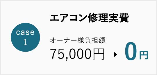Case1 エアコン修理実費 オーナー様負担額75,000円→0円