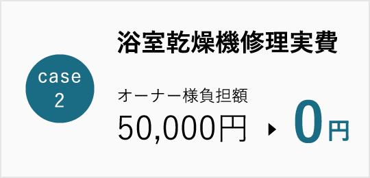 Case2 浴室乾燥機修理実費 オーナー様負担額50,000円→0円